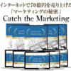 マーケティングノウハウ「Catch the Marketing」検証・レビュー