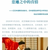 上海白雲観の記事で、日本道観の応援活動が紹介されました <日本道観の道教交流>