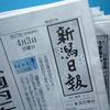 新潟日報の題字の背景が雪国だった。