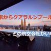 東京からクアラルンプールに片道チケットで入国する時の航空会社