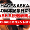 CHAGE&ASKA、40周年記念日に、ASKA脱退表明。CHAGEのコメントは?