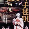 加藤シゲアキ主演の犬神家と手毬唄
