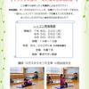 人気講師による『リラックスヨガ ~心と身体をゆるめる~』7月は8日と22日の月曜日14時に開講♪