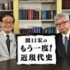 """菅首相と河村たかし市長の """"社会とのズレ方"""""""