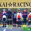 【ロードバイク】SAKAI☆RACING(サカイレーシング)の練習会に参加してきた!