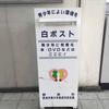 東海道本線(琵琶湖線)野洲駅の白ポスト
