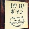 【犬山市/グルメ】犬山だけど猫もいる。ゆっくりした時間が流れるゆるふわカフェ、珈琲 ボタン
