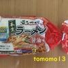 新パッケージ!シマダヤ『昔なつかしの本生ラーメン 醬油味』を食べてみた!