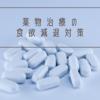 続・薬物治療の食欲減退対策