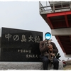 木更津散策「中の島大橋」