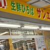 名古屋 記念橋の激安スーパーサンエースに行ってみた!!