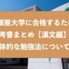 帝京大学に合格するための参考書まとめと具体的な勉強法『漢文』