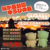 【桜ヶ丘公園 ゆうひの丘】夜景好きには絶対行ってほしい! 上品夜景が楽しめる東京の穴場デートスポット!