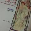 「NEWSな2人」小山さんと加藤さんの伝える力、寄り添う力、ちょこっとソラシゲ。
