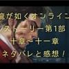 【龍オン】龍が如くオンライン 第1部 十章〜 十一章ネタバレと感想
