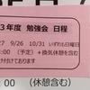 新潟リトミックの会第3回目は6月27日です。