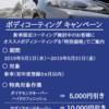 6月1日(土)~6月30日(日)キャンペーンのお知らせ