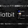 【Fiatbit】仮想通貨対応デビッドカード