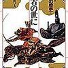 『集英社版日本の歴史⑦〜武者の世に』