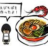 北海道(札幌)の有名店『えびそば一幻』の味が自宅で楽しめるよ!|大人気の美味しいラーメン店