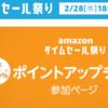 【Amazonタイムセール祭り攻略】安い?目玉の対象商品一覧まとめ~ポイントの稼ぎ方がカギ~