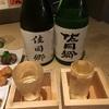 【地域限定酒】佐岡郷(松翁&文佳人)、純米吟醸酒飲み比べの味。