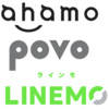 2480円の新料金プラン「LINEMO」発表。ahamoとpovoの背景にコロナ禍
