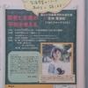 安田菜津紀さんのご講演を拝聴しました!