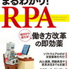 RPAを使って業務を自動化するシステムエンジニアの鑑のような人間