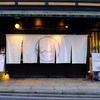 京都出張 -祇園四条の創作フレンチ「貴匠桜」