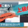 熱いご要望で「上級編」登場!