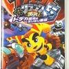 PSP ラチェット&クランク5のゲームと攻略本の中で どの作品が最もレアなのか