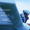 「ナウシカの飛行具、作ってみた」~八谷和彦氏トークショー