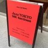 お茶の水での猟盤(ディスクユニオン・Jazz Tokyo)