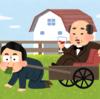 日本が社畜国家にならざるを得ない理由