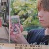 日経新聞に載ったぁ!!!(感動)