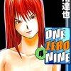 【ONE ZERO NINE (ワンゼロナイン)】感想ネタバレ第4巻(最終回・最終話・結末)まとめ