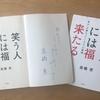 高橋恵さん「笑う人には福来る」読書会参加(2016年振返り)