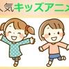 定番のおすすめ人気キッズアニメ16選【子供向けアニメ】