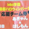 (2回目)16:00〜