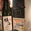 本日日本酒出します★:Dining Bar SHINBASHI