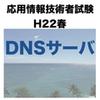 【サーバセキュリティーDNSサーバ】平成22年春 応用情報技術者試験 午後 問9