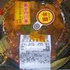[19/09/12]「サンエー」(為又店)の「四川風麻婆豆腐丼」 199(半額)+税円 #LocalGuides