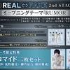 【ドラマ・CD】ドラマ REAL⇔FAKE 2nd Stage OP「RUMOR」/Stellar CROWNS with朱音【初回限定盤】