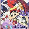 『映画 クレヨンしんちゃん 雲黒斎の野望』