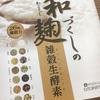 和麹づくしの雑穀生酵素の口コミを見て公式サイトで購入