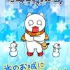 【脱出ゲーム-ネコと氷の城-】最新情報で攻略して遊びまくろう!【iOS・Android・リリース・攻略・リセマラ】新作スマホゲームの脱出ゲーム-ネコと氷の城-が配信開始!