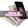 スマホデビュー割でiPhoneSEの維持費3,654円でキャッシュバック付き!【ソフトバンク】