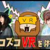 ダンボール製VR『ハコスコ』を体験!二次元の女の子が可愛すぎてヤバかった