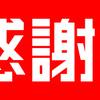 ユニクロの感謝祭大セールがアツい!!